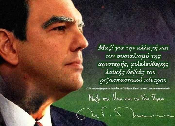 tsipras_fb