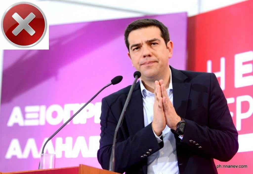 tsipras_rodini_7-1024x706