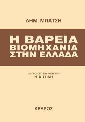 mpatsis2