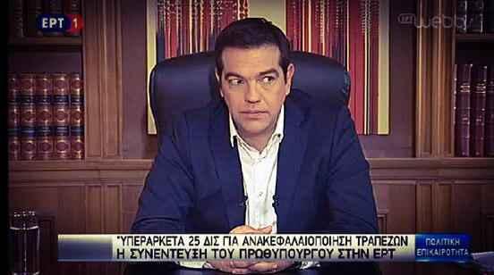 tsipras-ert