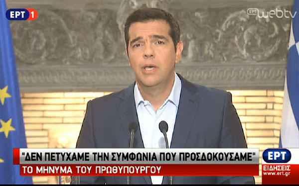 tsipras diaggelma