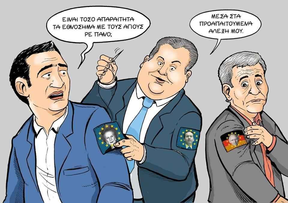 agioi_evrw_syrizanel