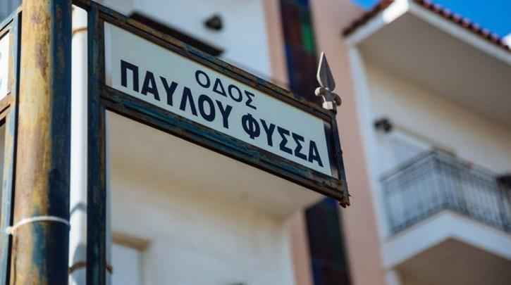 odos=pavlou-fyssa