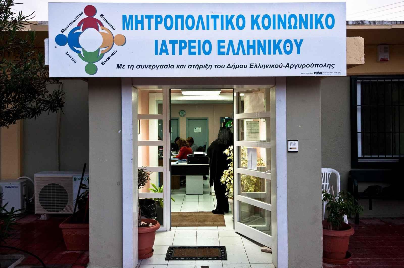 Metropolitan Community Clinic at Helliniko area, providing voluntary and free medical assistance to the uninsured and the poor, Athens, Greece, December 2014 / Ìçôñïðïëéôéêü Êïéíùíéêü Éáôñåßï Åëëçíéêü, åèåëïíôéêÞ ðñïóöïñÜ ðåñßèáëøçò óå Üðïñïõò êáé áíáóöÜëéóôïõò áóèåíåßò, ÁèÞíá, ÄåêÝìâñéïò 2014