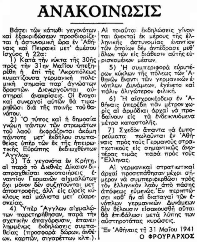 simaia-akropoli