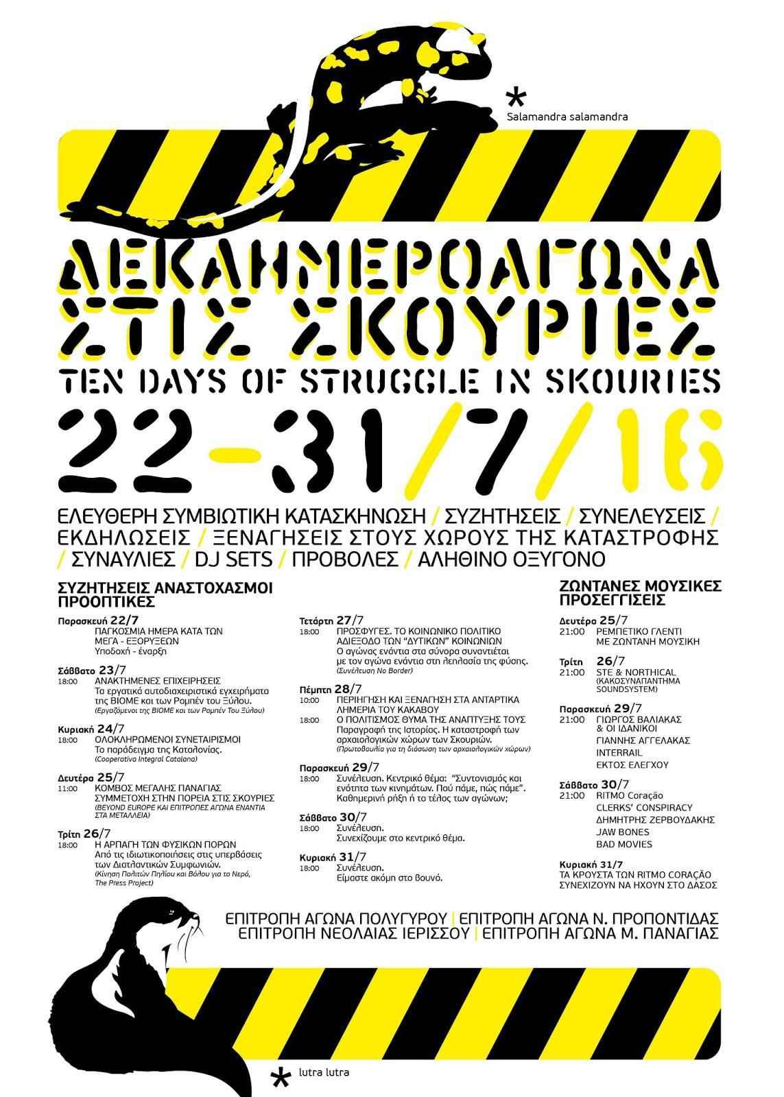 skouries-festival