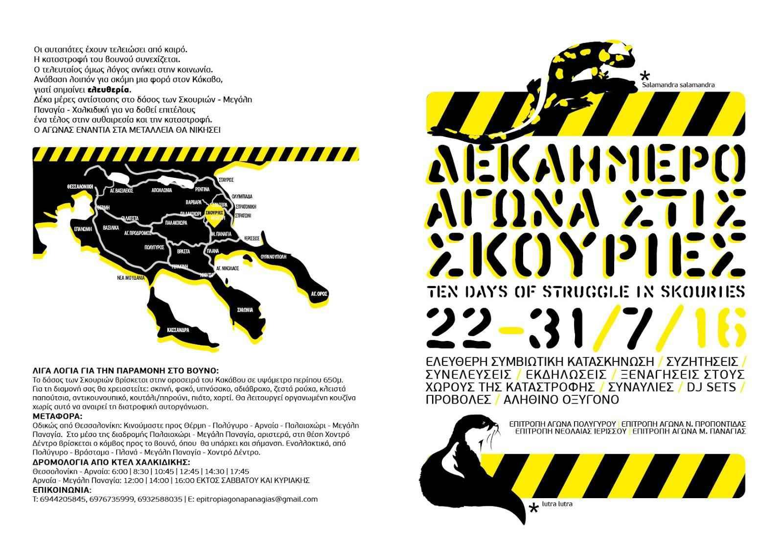 skouries-festival2