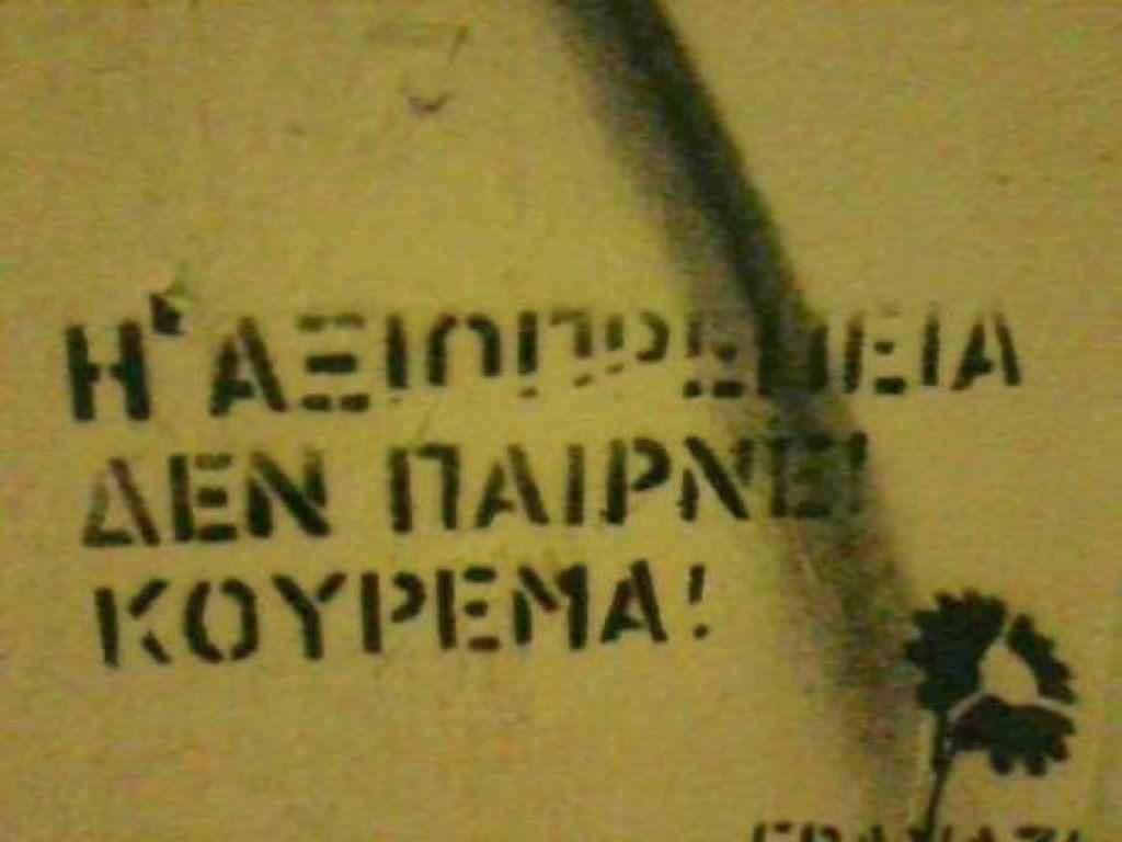 Α-Η-ΑΞΙΟΠΡΕΠΕΙΑ-ΔΕΝ-ΚΟΥΡΕΥΕΤΑΙ