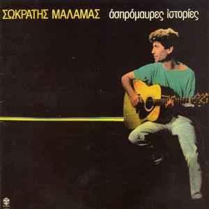 malamas-aspromafres-istories-sm