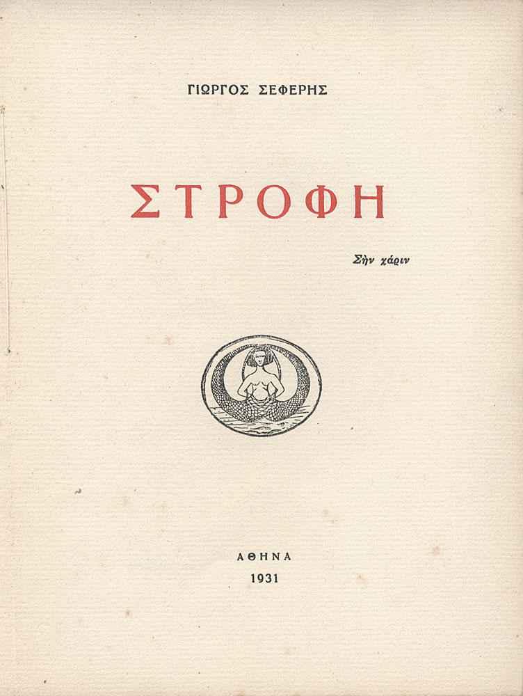 seferis-strofi-1931