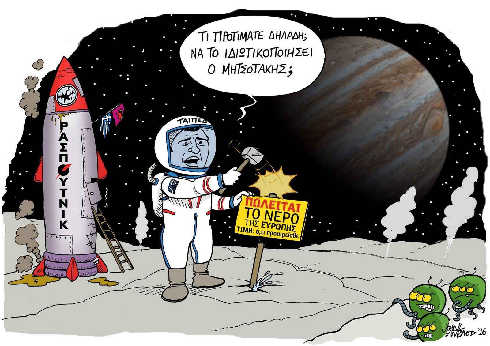 antono-tsipras
