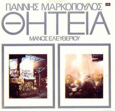 markopoulos2