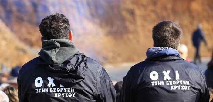 Σκουριές: Αθωώθηκαν οι 21 κατηγορούμενοι για τα επεισόδια στο δημαρχείο Αριστοτέλη